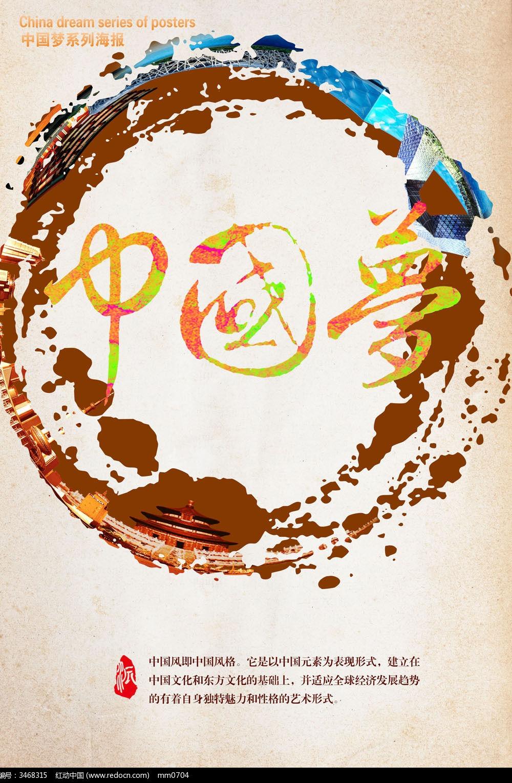 中国梦海报设计psd素材下载_艺术海报设计图片