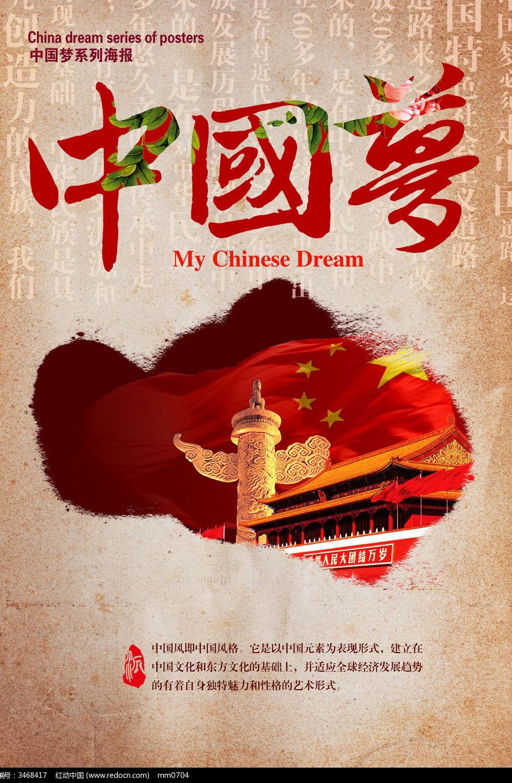 中国梦主题背景设计