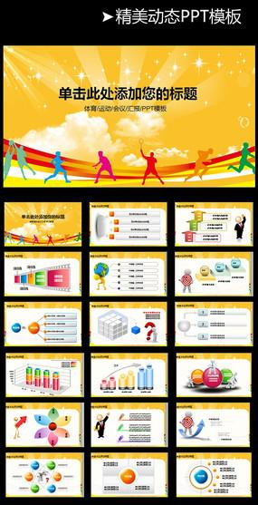 2014南京青奥会PPT模板