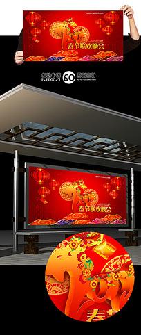 2015年春节联欢晚会背景图图片