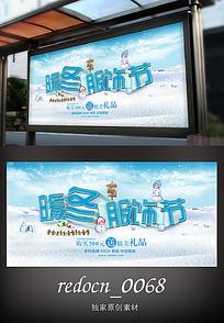 冬季服装节宣传海报