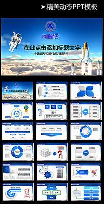 动态中国航天航空卫星发射PPT模板