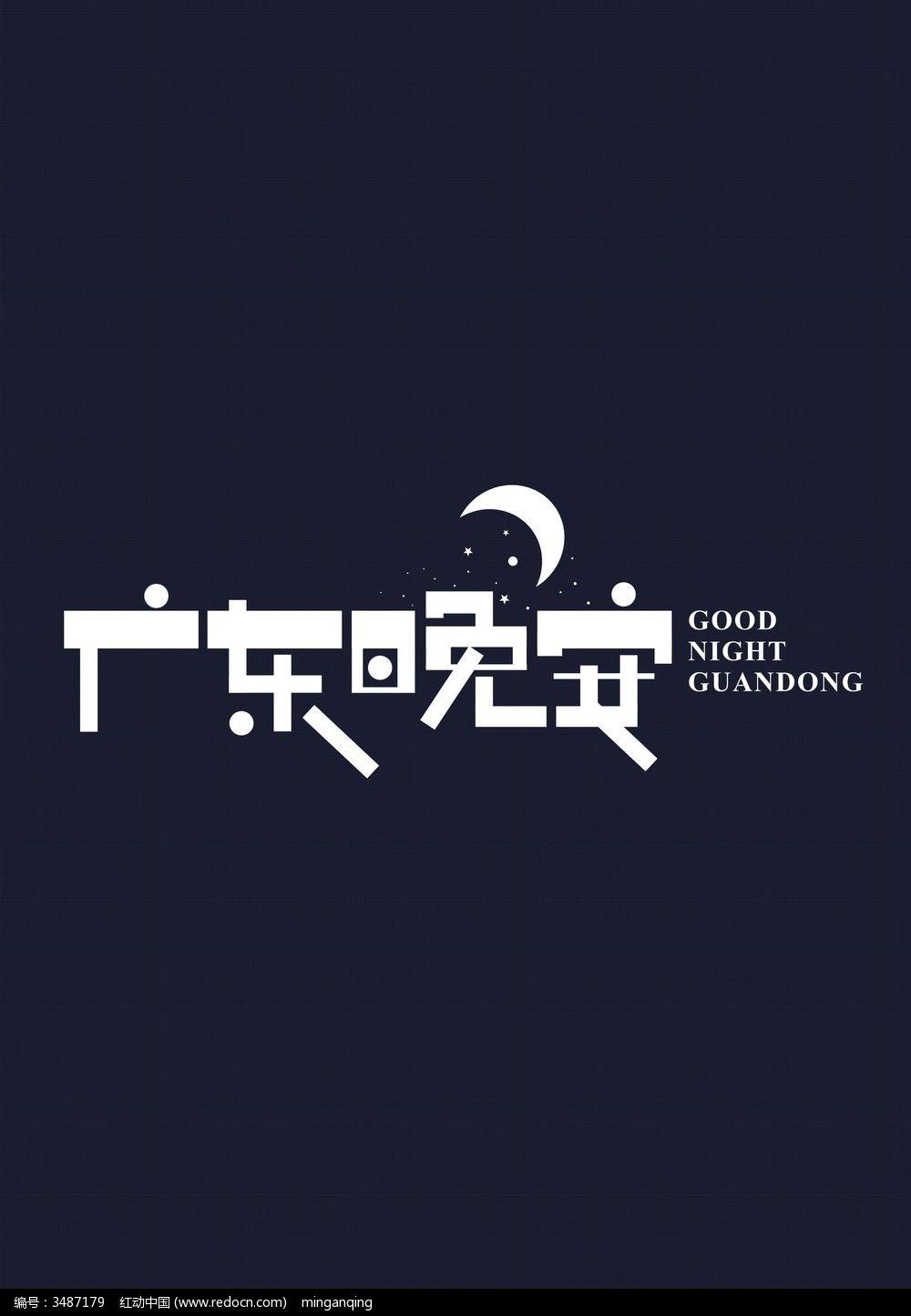 艺术字体_广东晚安艺术字体设计