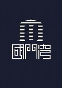 国门湾艺术字体设计源文件