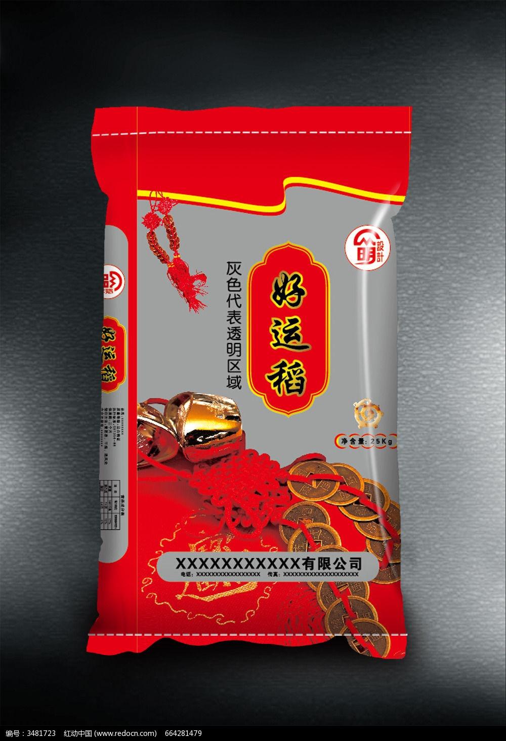好运稻大米包装袋展开图ai素材下载_食品包装设计图片