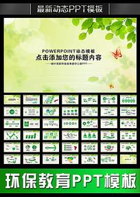 绿色环保清新自然公益教育教学PPT
