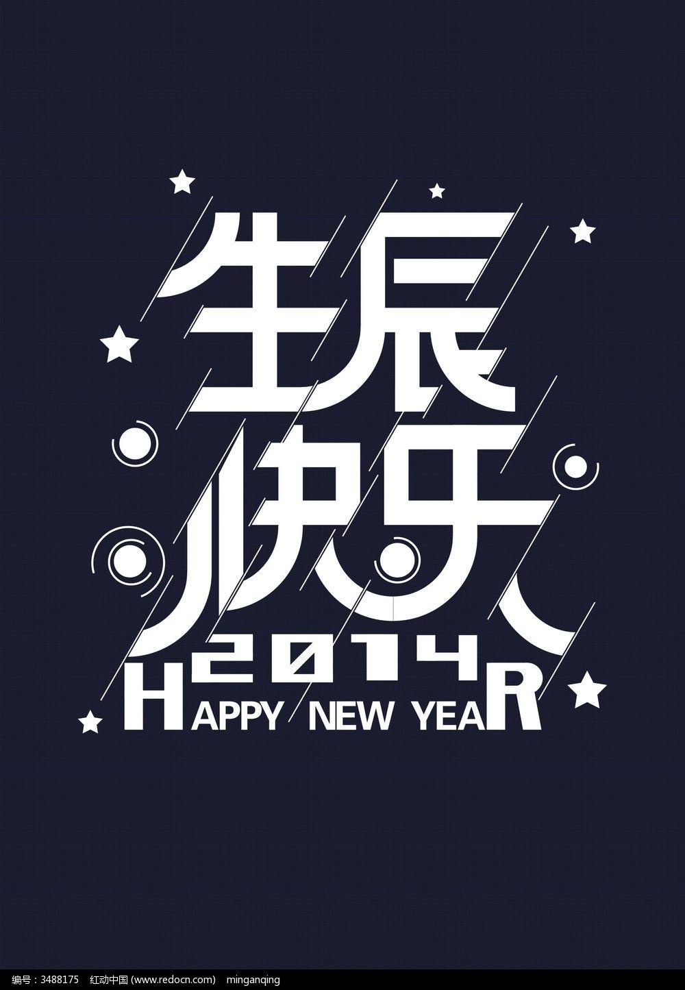 生日快乐字体设计图片