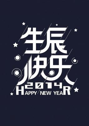 生日快乐字体设计 CDR