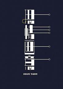 诗情画意艺术字体设计 CDR