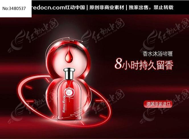 外国高端护肤品红色创意海报psd素材下载图片