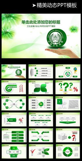 卫生监督局卫生局绿色清新大气动态PPT