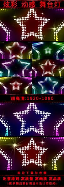 五角星炫彩动感舞台灯动画高清视频背景