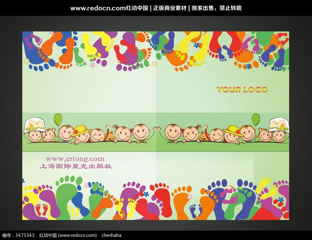 幼儿园画册封面设计模板下载(编号:3475343)