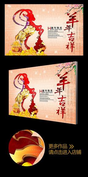 2015中国风羊年海报模板