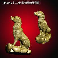 十二生肖狗3d模型 3dm