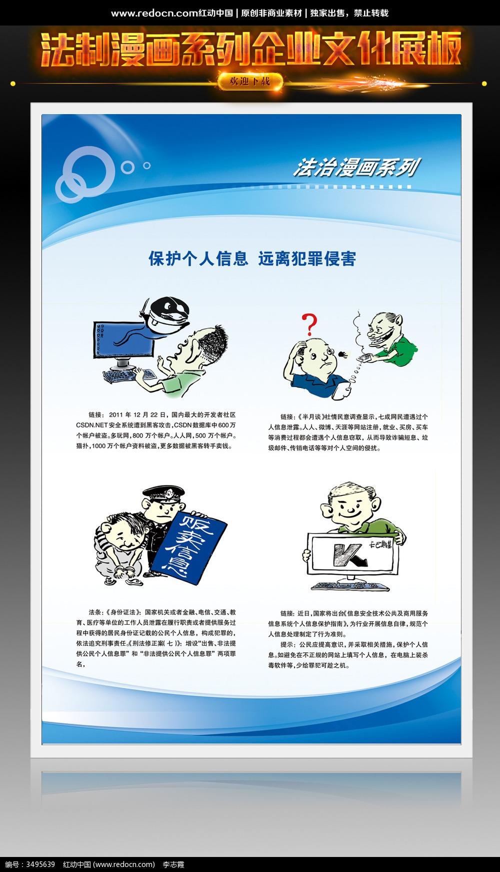 保护个人信息宣传展板图片图片