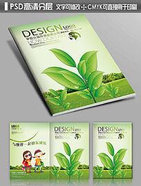 儿童教育环保学校画册封面