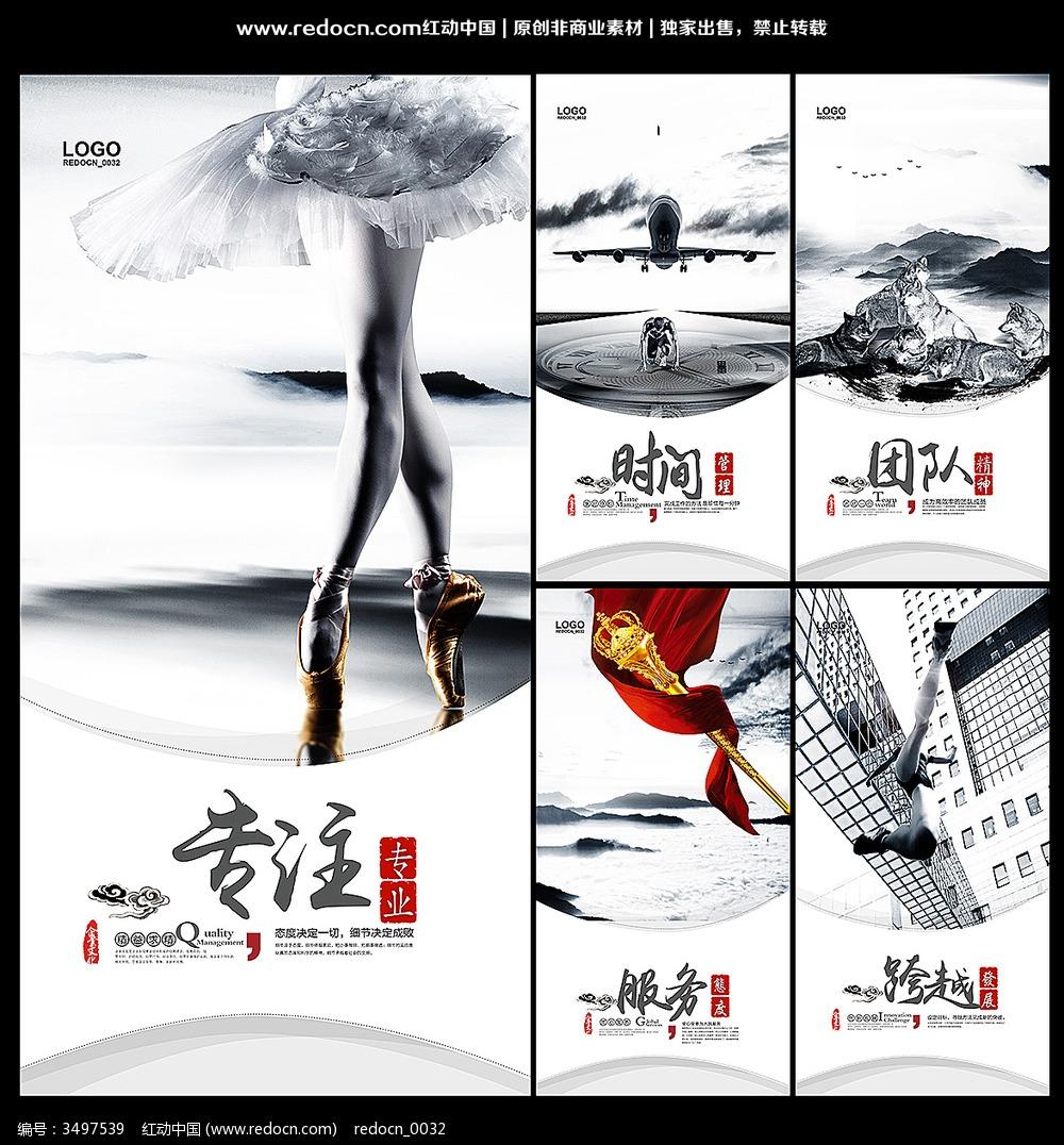 黑白企业文化海报图片
