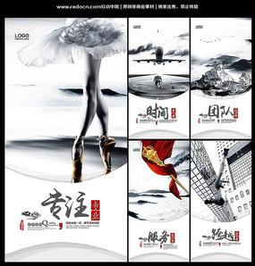 黑白企业文化海报 PSD