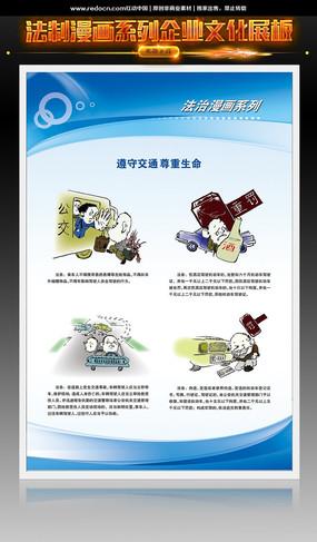 2017年法律宣传ppt模板  下载收藏 红色大气法律宣传展板设计 下载图片