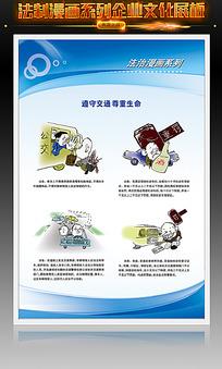 交通安全法律宣传展板