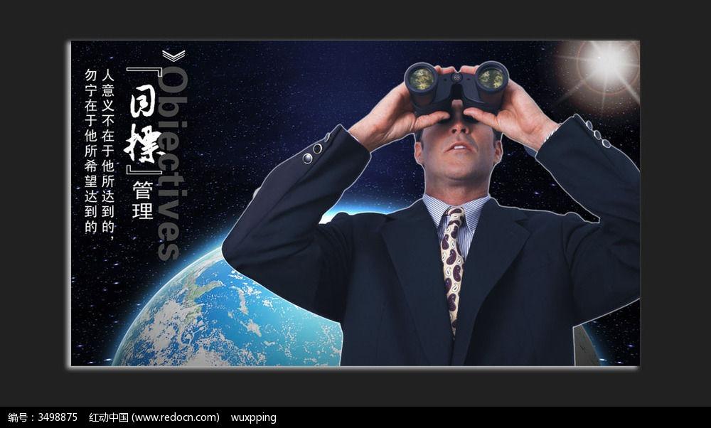 目标管理企业文化展板海报挂图_企业\/学校\/党