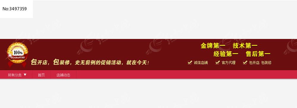 标签: 淘宝店招 天猫店招 网店店招 店招模板 店招设计 店招图片-8款
