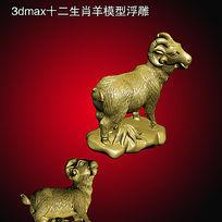 十二生肖羊3d模型 3dm