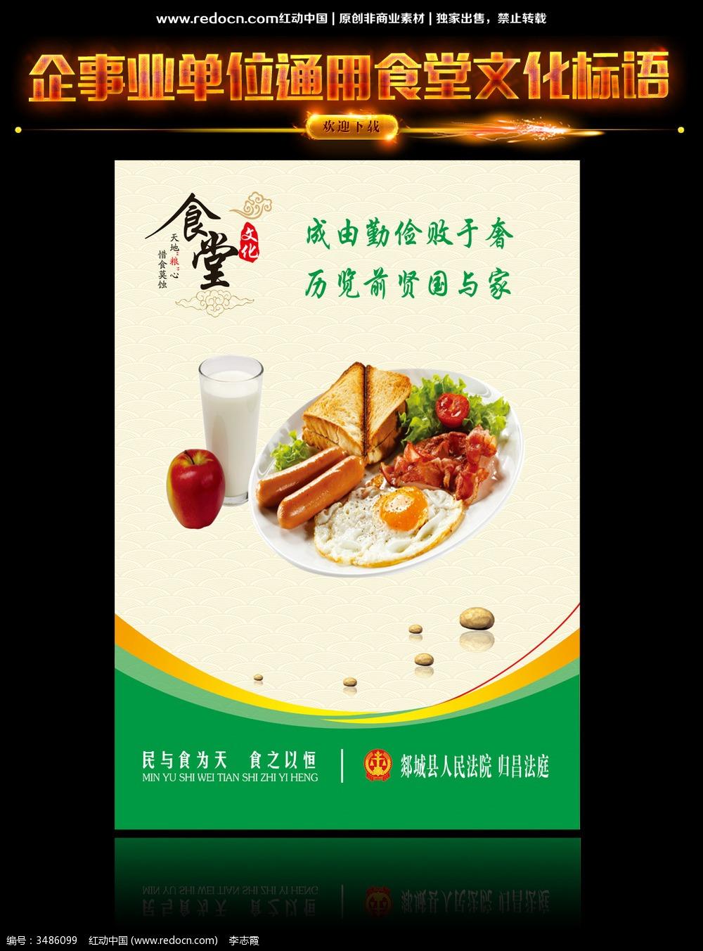 关于食堂的海报_面包牛奶海报食堂挂画餐饮海报模板下载图片