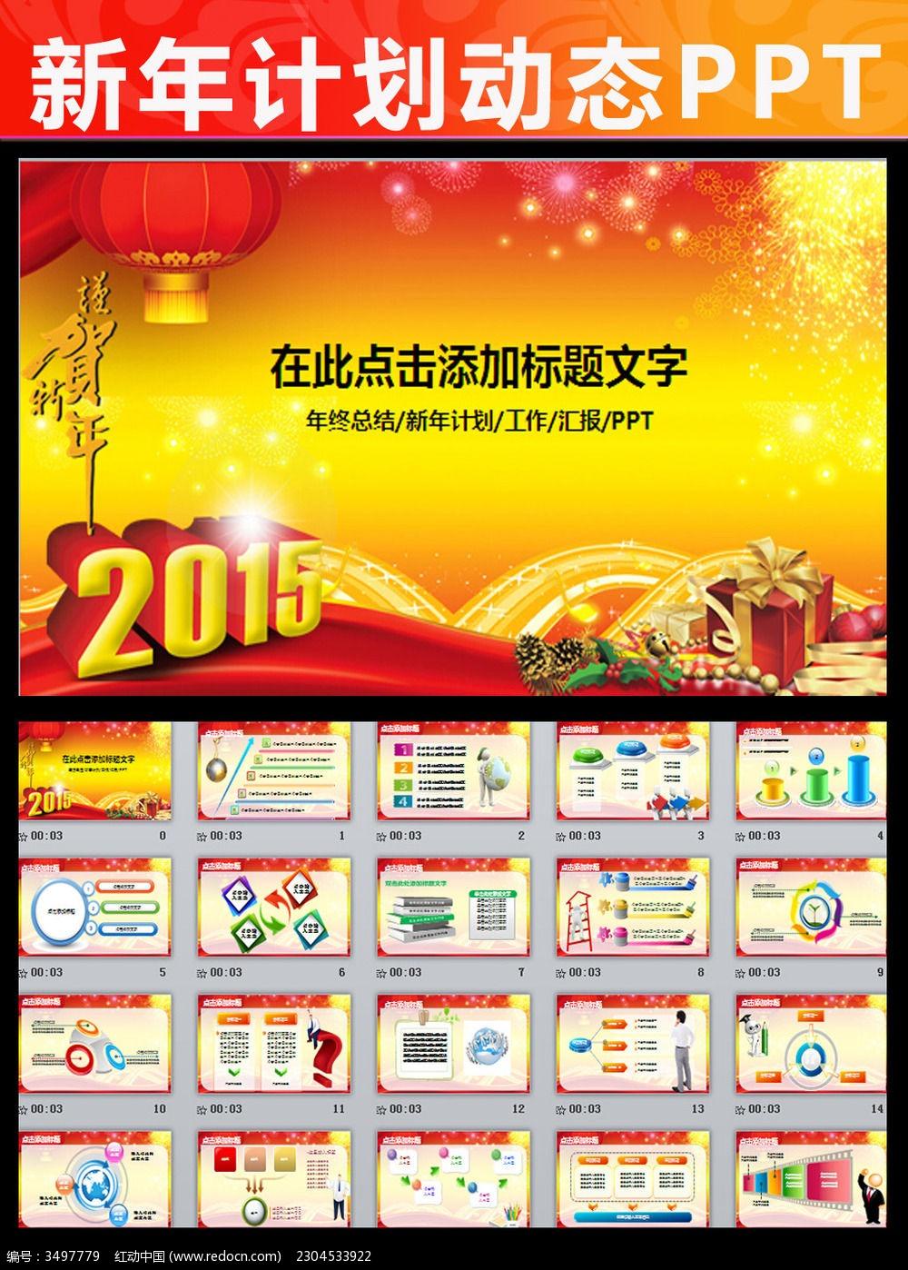 羊年2015年新年开门红PPT模板元旦素材下载 编号3497779 红动网