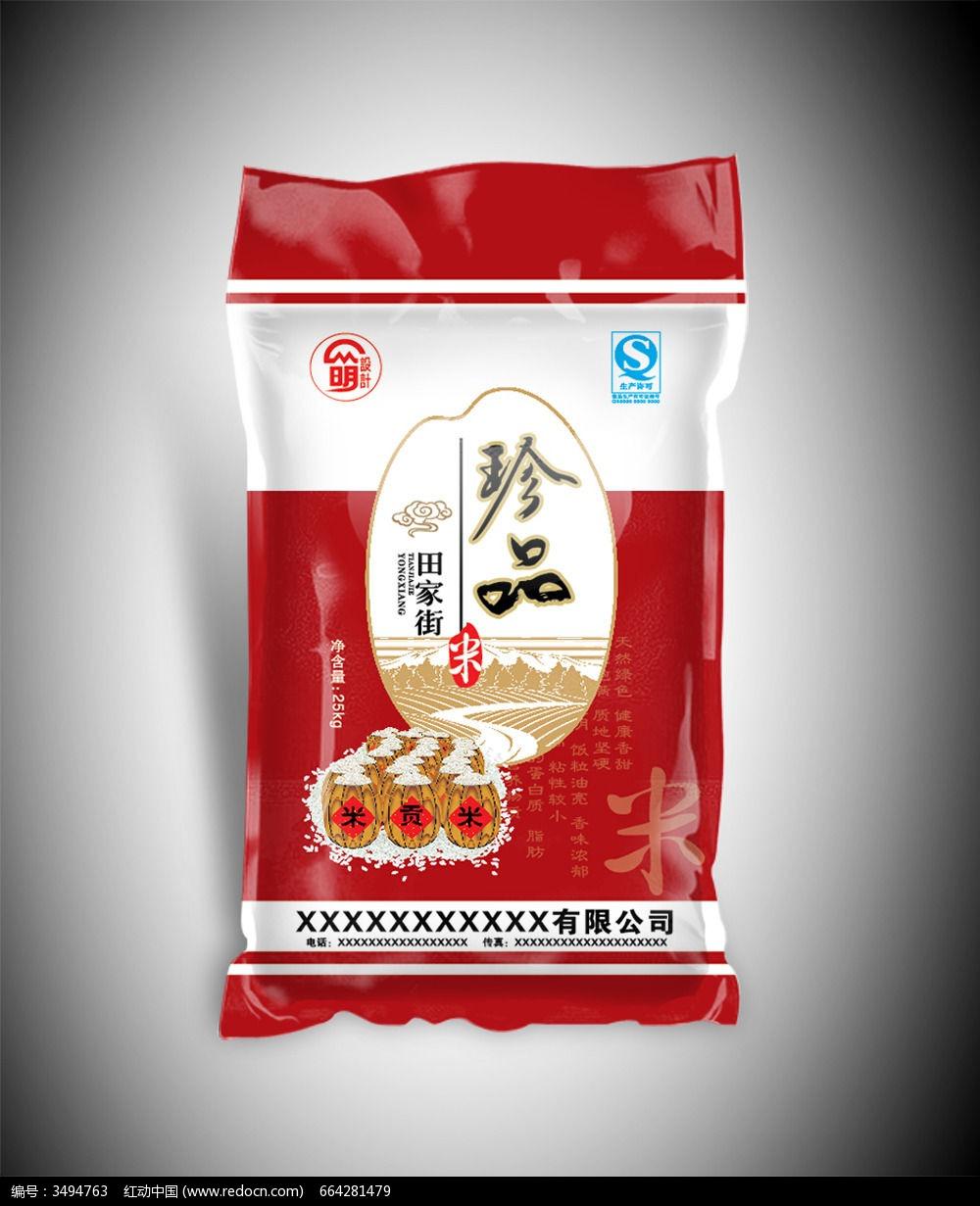 珍品大米粮食真空包装袋图片