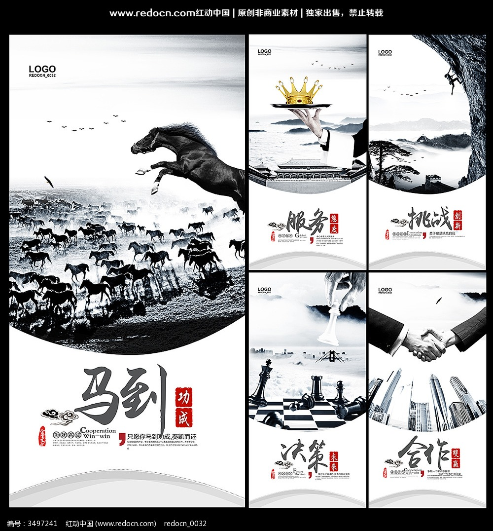 中国风企业文化素材图片