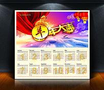 2015年羊年日历模板