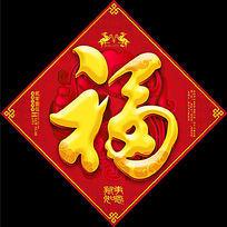 2015羊年福字