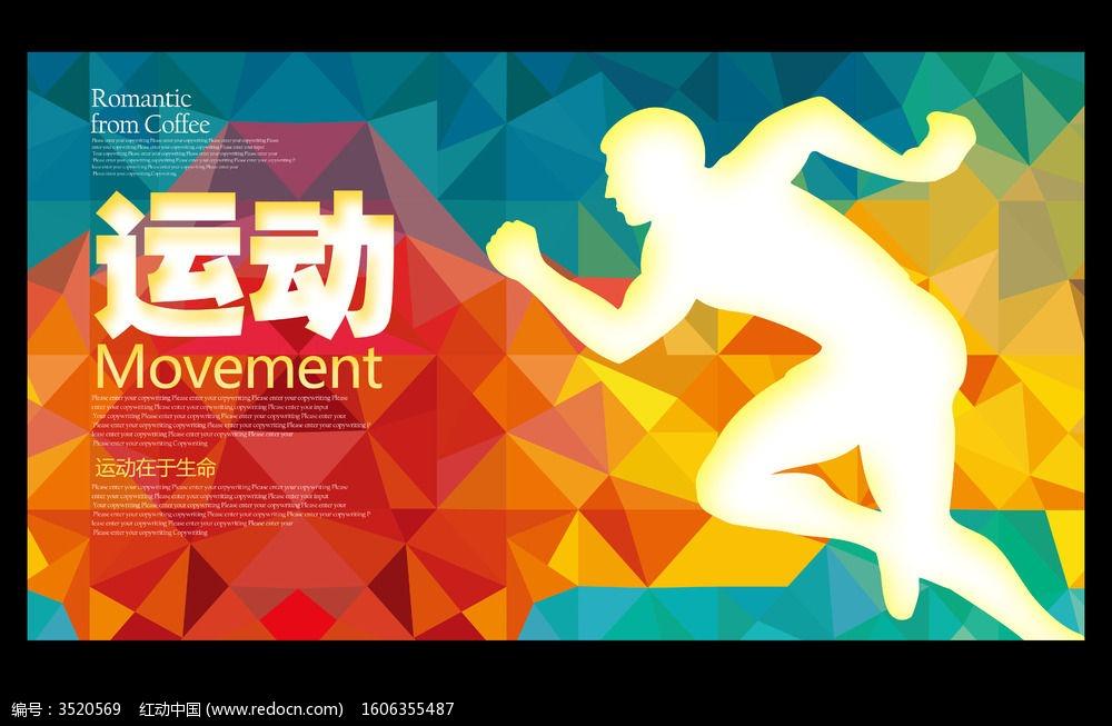 炫彩创意运动海报设计