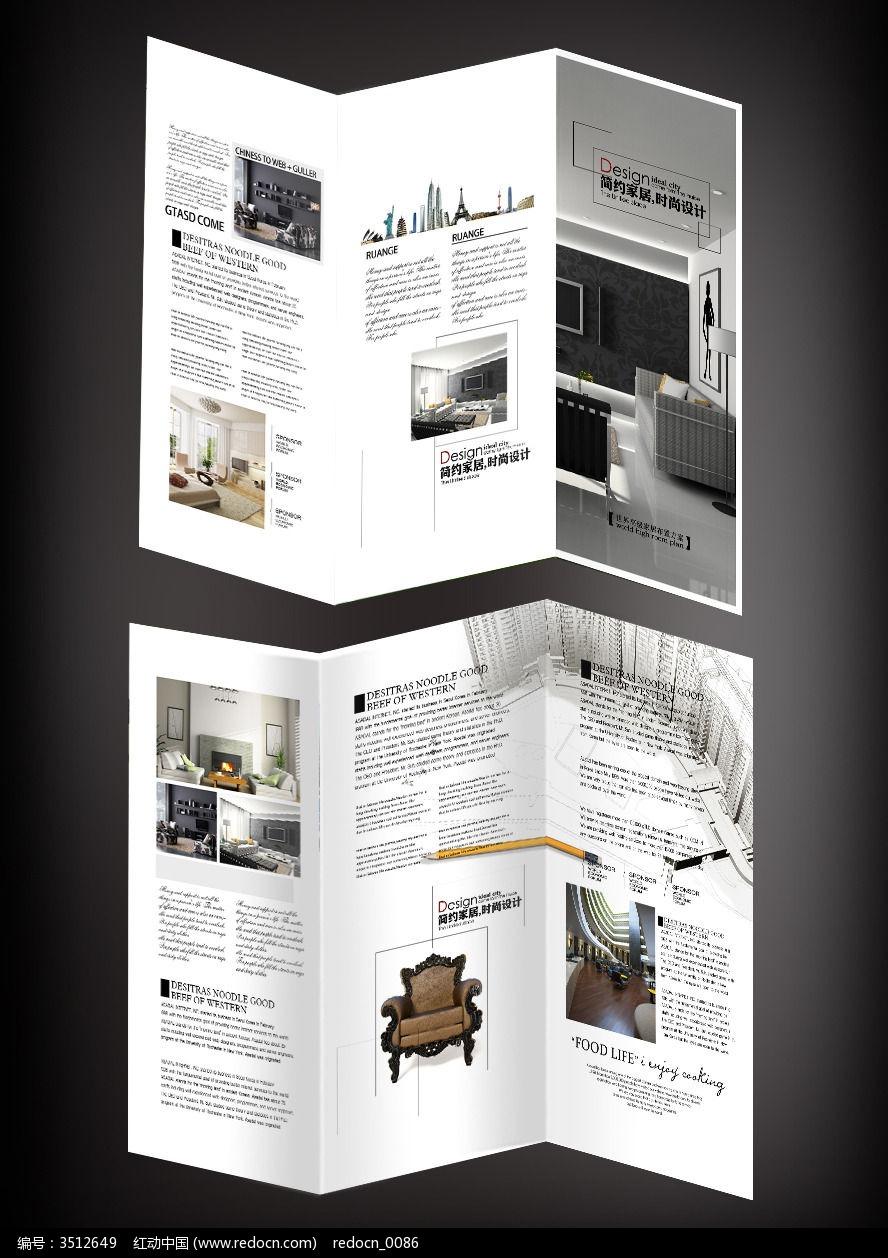 标签: 家居三折页 家具折页 三折页设计 3折页模板 宣传折页