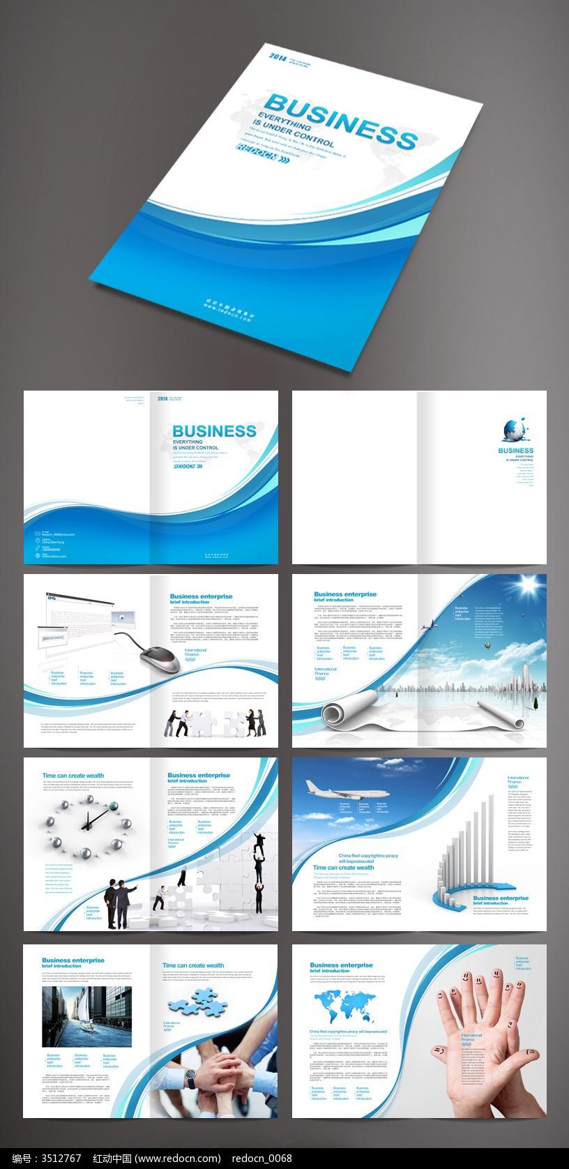 高科技企业形象画册图片