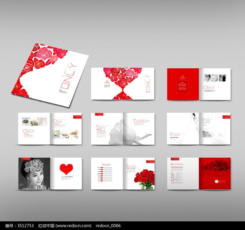 标签:婚庆用品画册 婚庆公司画册 结婚画册 宣传册设计