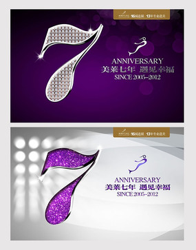 整形医院7周年庆海报