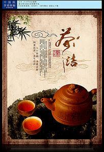 中国茶文化展板之茶洁