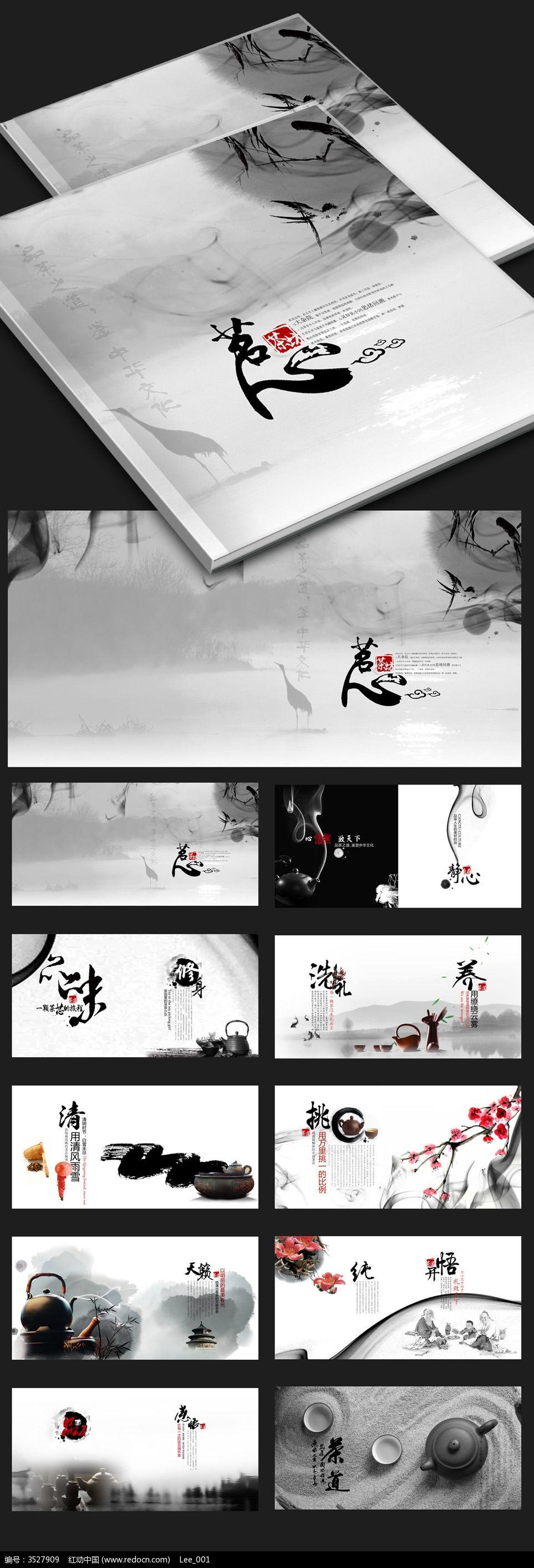 茶道画册 中国风茶叶宣传画册图片