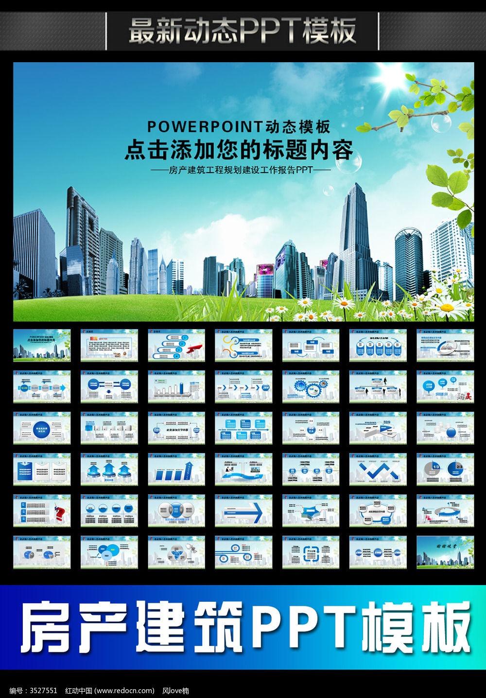城市发展规划动态ppt