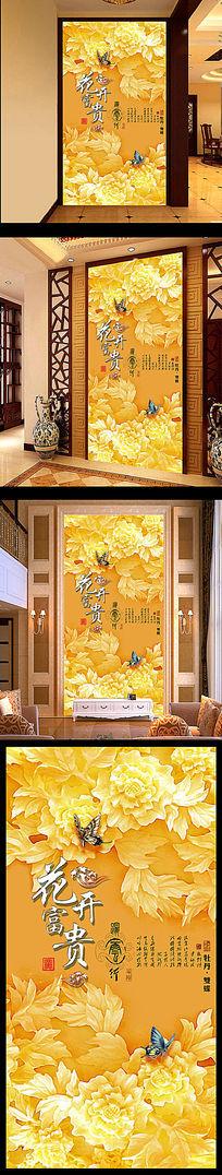 花开富贵浮雕牡丹花壁画过道玄关图