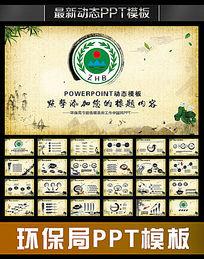 环保局爱护环境保护绿色低碳中国风PPT