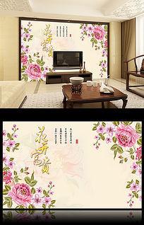 简约花纹花朵花开富贵字画温馨客厅电视背景墙图片