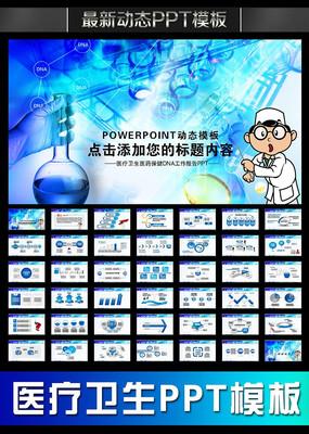 基因DNA化学化验PPT