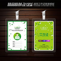 绿色简约时尚工作证