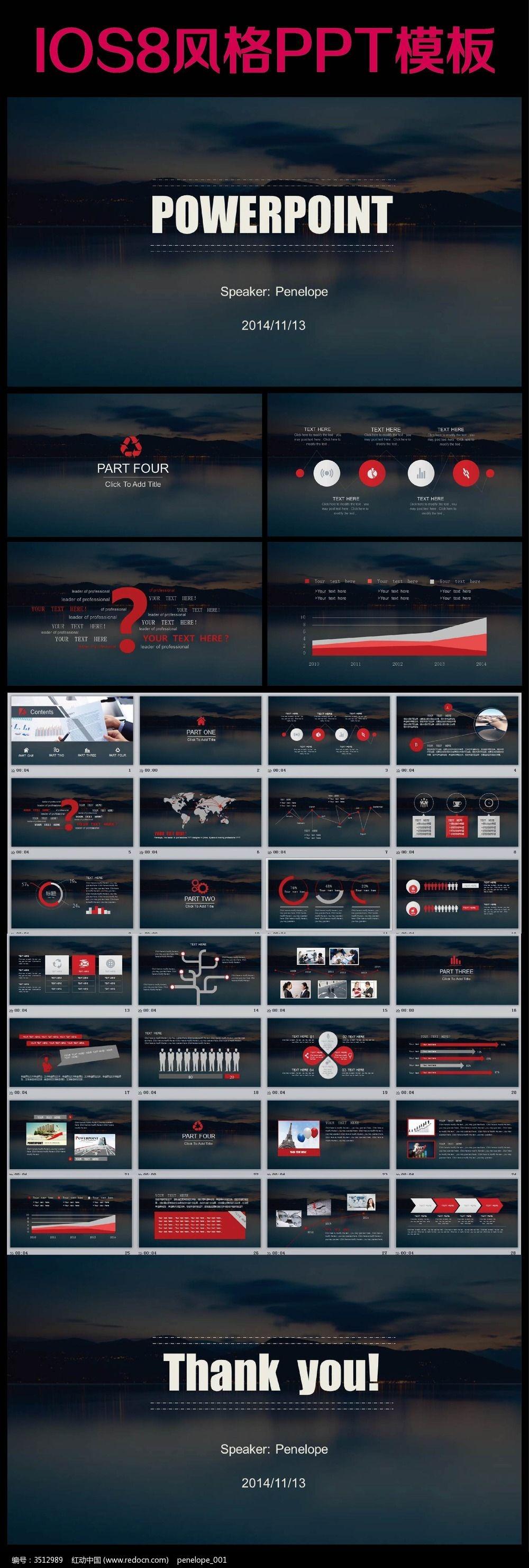 苹果ios8动感欧美商务风ppt模板 ppt模板 pp