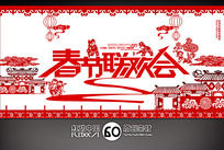 2015春节联欢会剪纸背景设计
