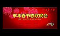 2015年羊年春节联欢晚会背景图片